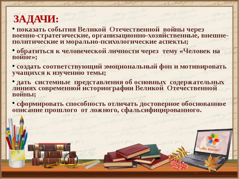 ЗАДАЧИ: показать события Великой Отечественной войны через военно-стратегичес...