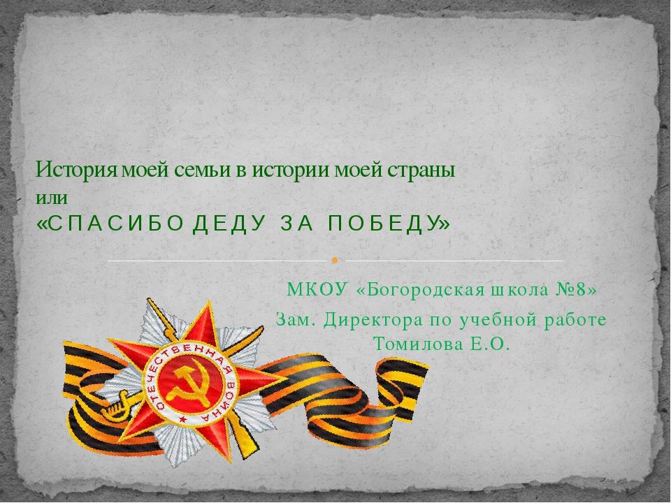 МКОУ «Богородская школа №8» Зам. Директора по учебной работе Томилова Е.О. Ис...