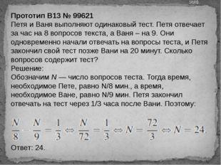 Прототип B13 № 99621 Петя и Ваня выполняют одинаковый тест. Петя отвечает за
