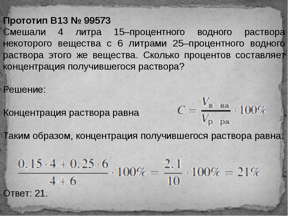 Прототип B13 № 99573 Смешали 4 литра 15–процентного водного раствора некотор...