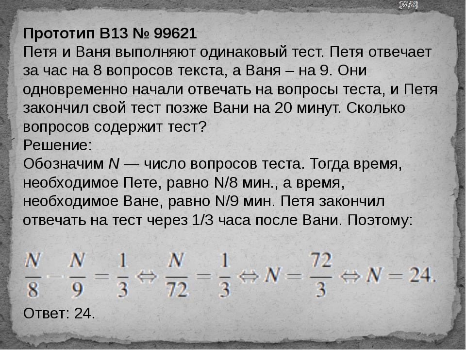 Прототип B13 № 99621 Петя и Ваня выполняют одинаковый тест. Петя отвечает за...