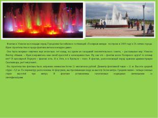 Фонтан в Усинске на площади перед Городским бассейном и гостиницей «Полярна