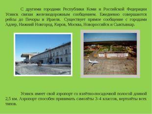 С другими городами Республики Коми и Российской Федерации Усинск связан жел