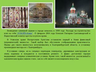 Возведение каменной церкви в городе началось в 1999 году. Расходы настроит