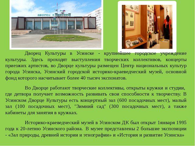 Дворец Культуры в Усинске - крупнейшее городское учреждение культуры. Здесь...