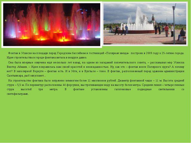 Фонтан в Усинске на площади перед Городским бассейном и гостиницей «Полярна...