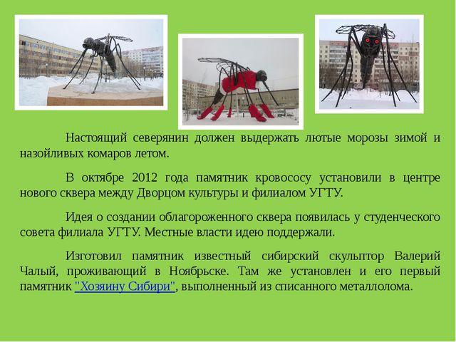 Настоящий северянин должен выдержать лютые морозы зимой и назойливых комаро...