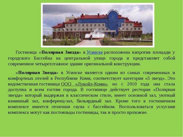 Гостиница «Полярная Звезда» вУсинскерасположена напротив площади у городс...