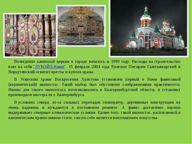 Возведение каменной церкви в городе началось в 1999 году. Расходы настроит...