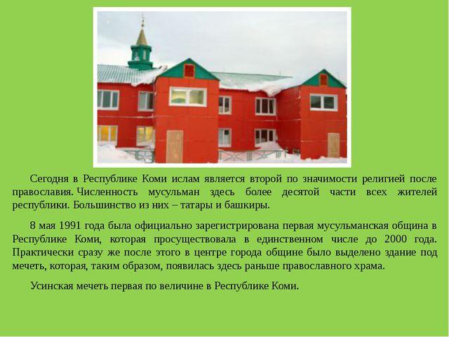 Сегодня в Республике Коми ислам является второй по значимости религией посл...