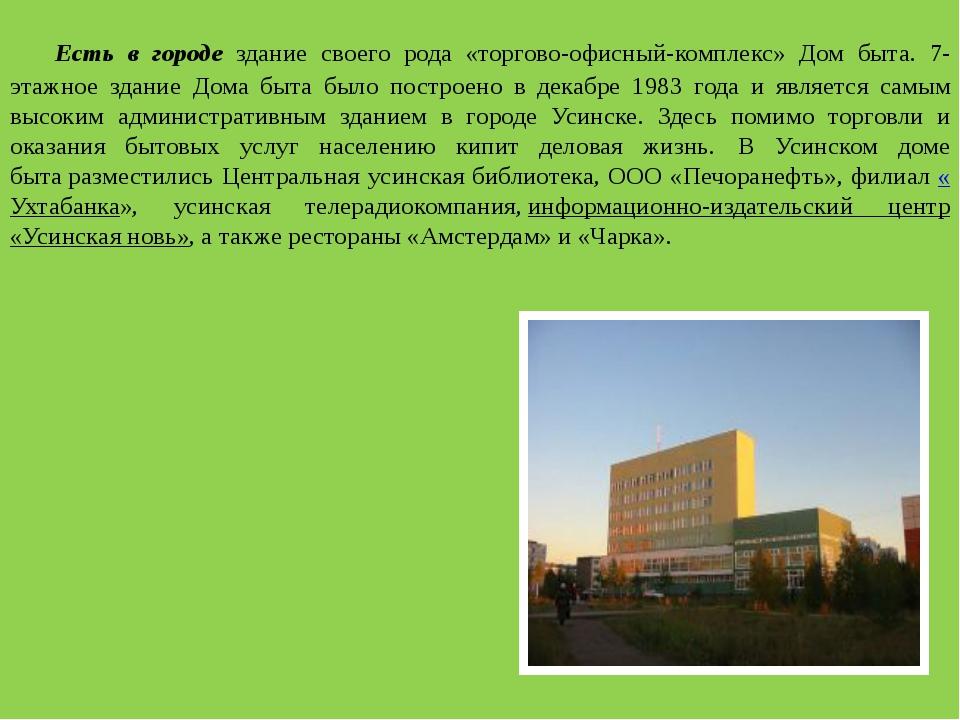 Есть в городе здание своего рода «торгово-офисный-комплекс» Дом быта. 7-эта...