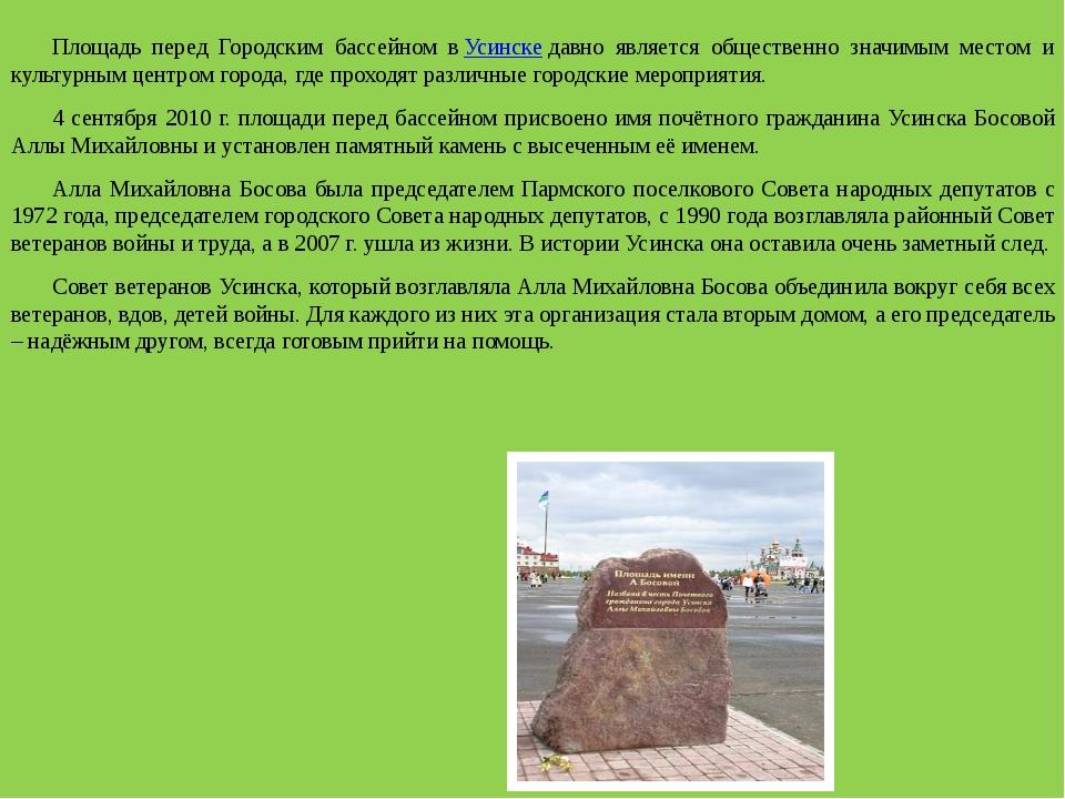 Площадь перед Городским бассейном вУсинскедавно является общественно знач...