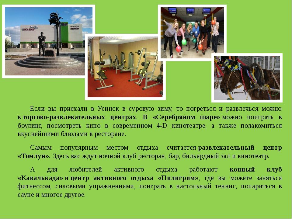 Если вы приехали в Усинск в суровую зиму, то погреться и развлечься можно в...