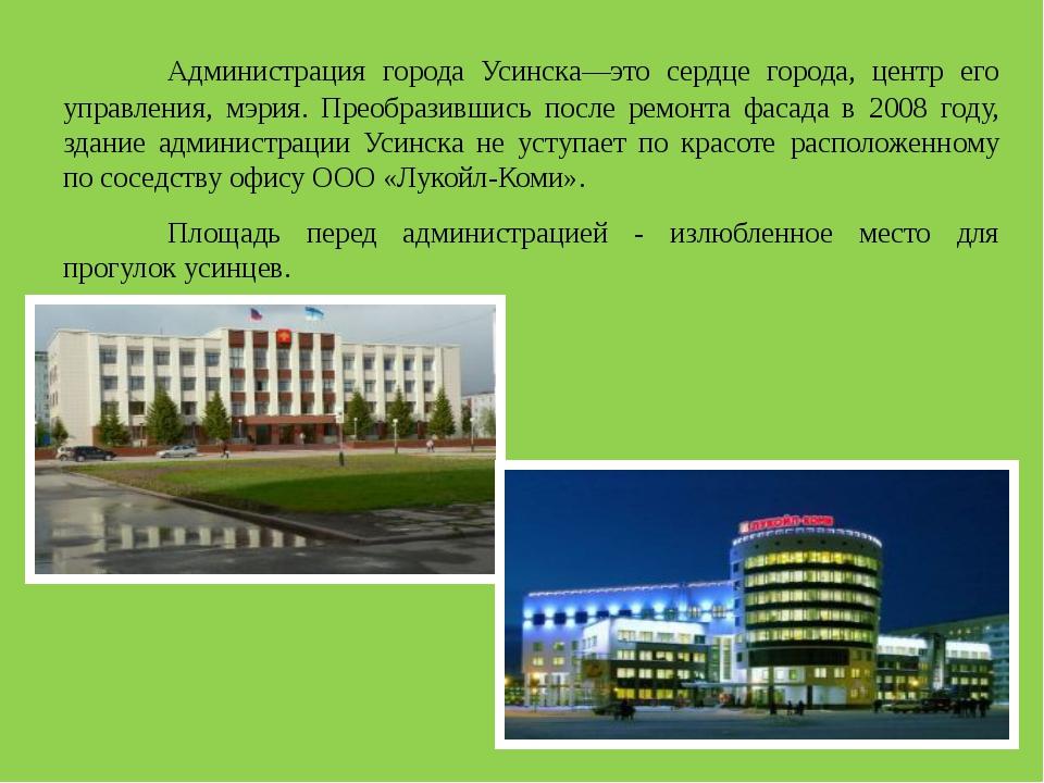Администрация города Усинска—это сердце города, центр его управления, мэрия...