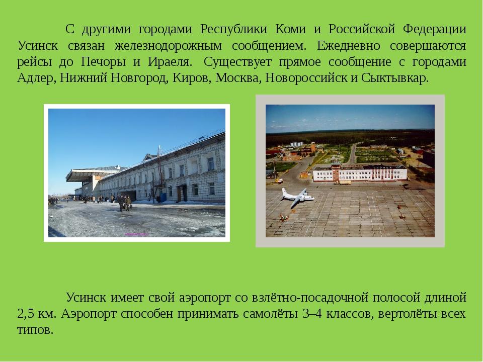 С другими городами Республики Коми и Российской Федерации Усинск связан жел...