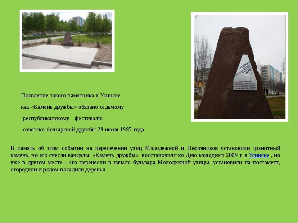 Появление такого памятника в Усинске как «Камень дружбы» обязано седьмому...