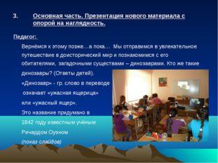 Основная часть. Презентация нового материала с опорой на наглядность. Педагог