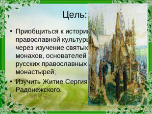 Цель: Приобщиться к истории православной культуры через изучение святых монах