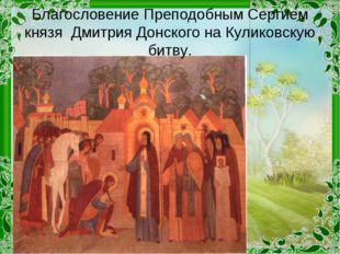 Благословение Преподобным Сергием князя Дмитрия Донского на Куликовскую битву.