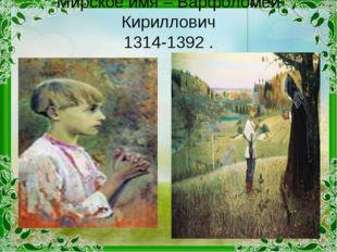Мирское имя – Варфоломей Кириллович 1314-1392 .