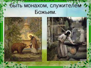 Отшельничество- желание быть монахом, служителем Божьим.
