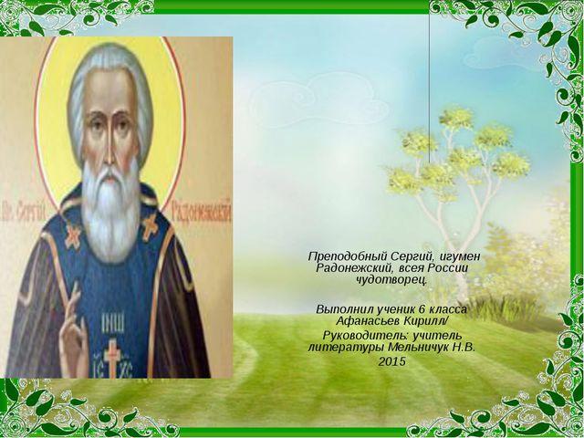Преподобный Сергий, игумен Радонежский, всея России чудотворец. Выполнил уче...
