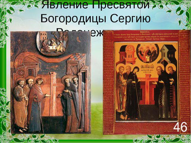 Явление Пресвятой Богородицы Сергию Радонежскому