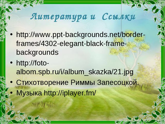 Литература и Ссылки http://www.ppt-backgrounds.net/border-frames/4302-elegant...