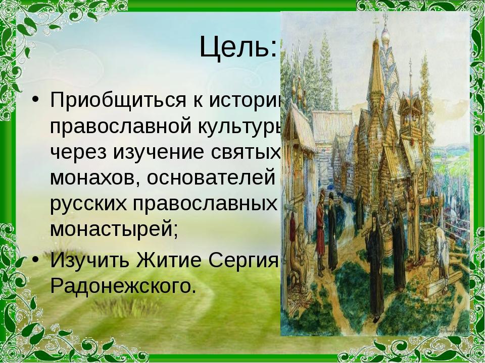 Цель: Приобщиться к истории православной культуры через изучение святых монах...