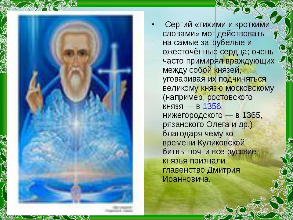 Сергий «тихими и кроткими словами» мог действовать на самые загрубелые и оже...