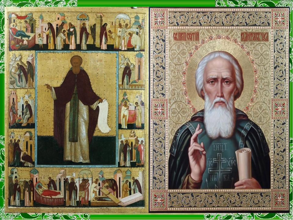 Церковь отмечает память преподобного Сергия в день кончины 25 сентября (8 окт...