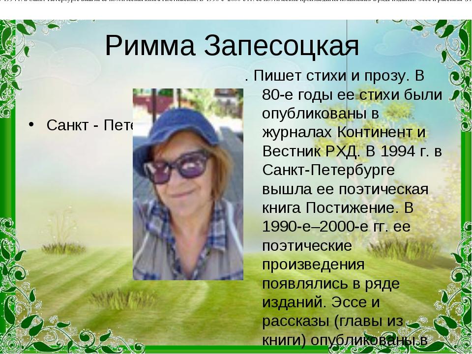 Римма Запесоцкая Санкт - Петербург . Пишет стихи и прозу. В 80-е годы ее стих...