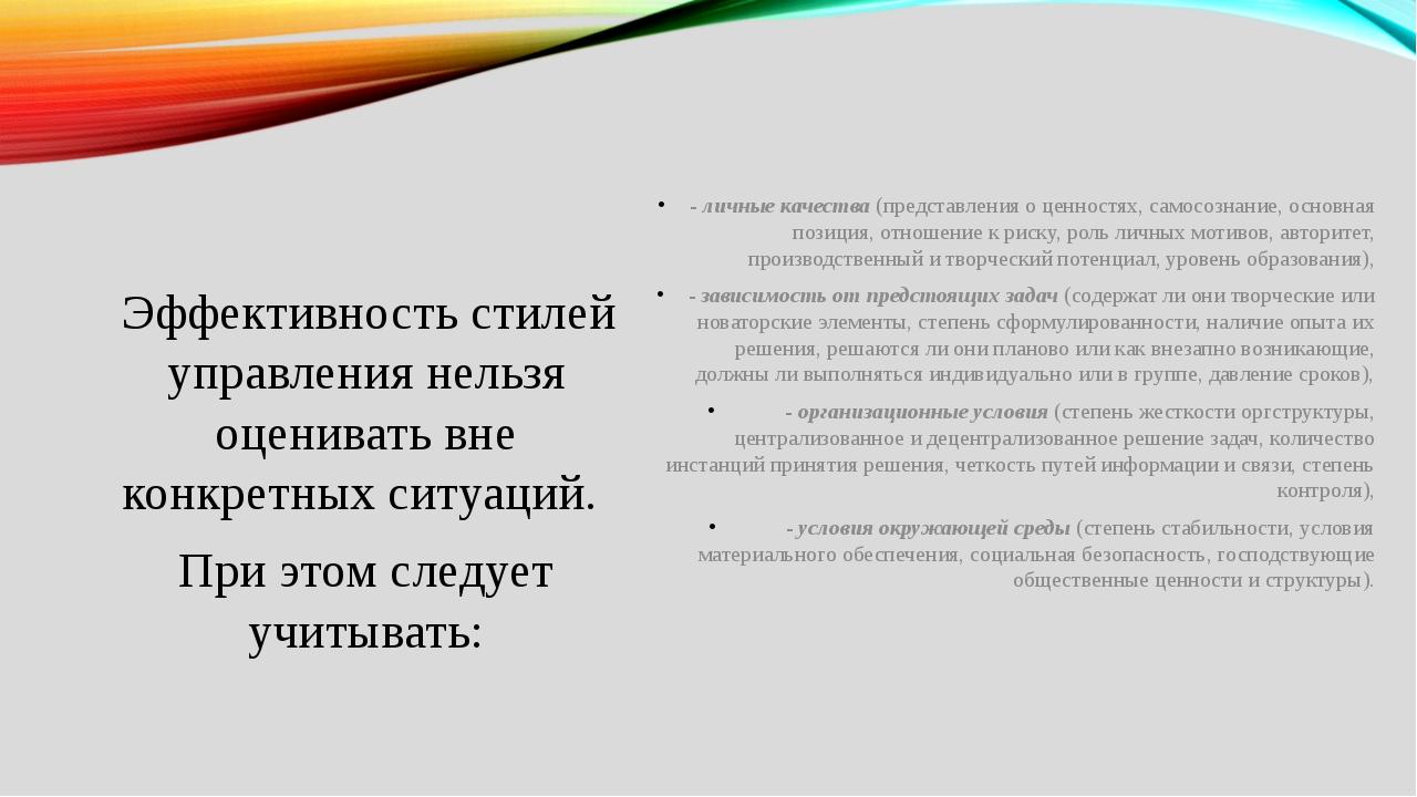 Эффективность стилей управления нельзя оценивать вне конкретных ситуаций. П...