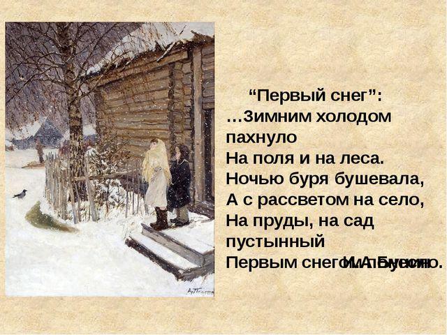 """""""Первый снег"""": …Зимним холодом пахнуло На поля и на леса. Ночью буря бушевал..."""