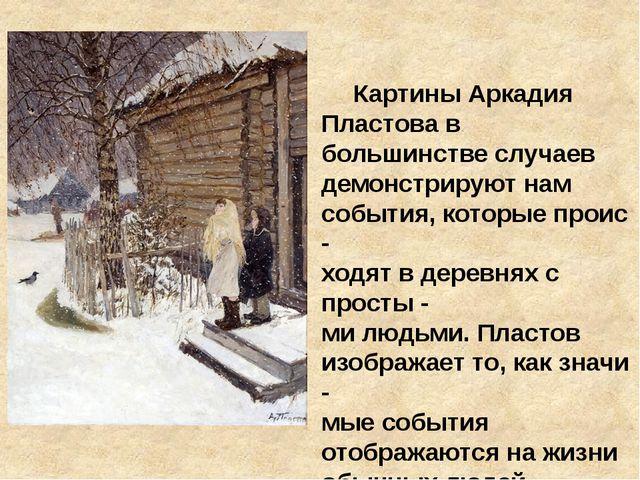 Картины Аркадия Пластова в большинстве случаев демонстрируют нам события, ко...