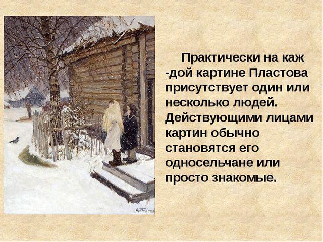 Практически на каж -дой картине Пластова присутствует один или несколько люд...