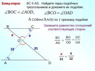 A B С BC II AD. Найдите пары подобных треугольников и докажите их подобие. Бл