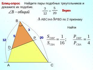 Найдите пары подобных треугольников и докажите их подобие. Блиц-опрос Верно