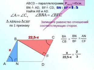 A B С АВСD – параллелограмм. РАВСD=45см, ВN AD, BF CD, BN : BF = 2 : 3 Найти