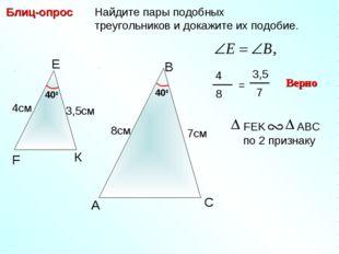 Найдите пары подобных треугольников и докажите их подобие. Блиц-опрос A B С