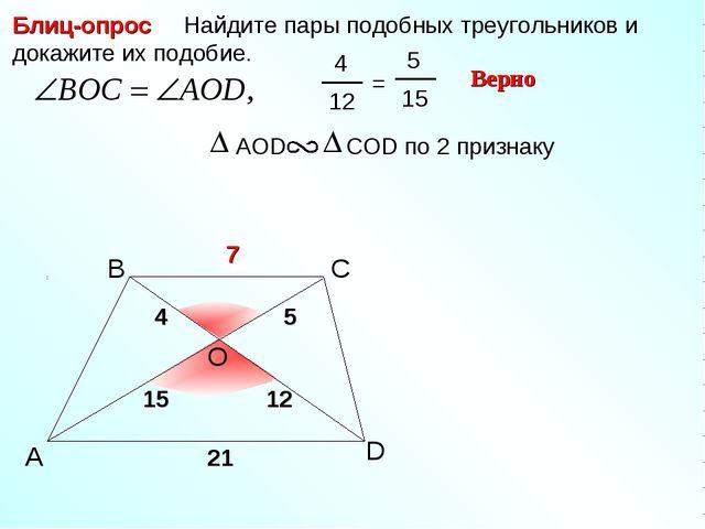 A B С Найдите пары подобных треугольников и докажите их подобие. Блиц-опрос D...