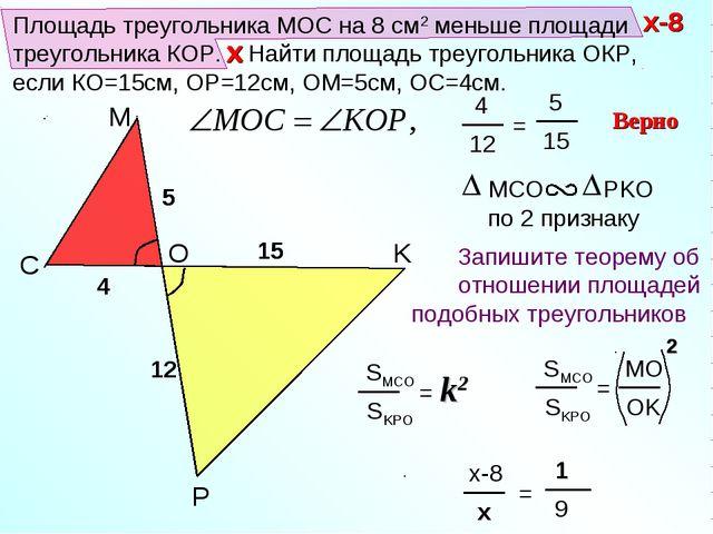 Площадь треугольника МОС на 8 см2 меньше площади треугольника КОР. Найти площ...