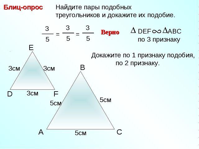 A B C Найдите пары подобных треугольников и докажите их подобие. Блиц-опрос D...