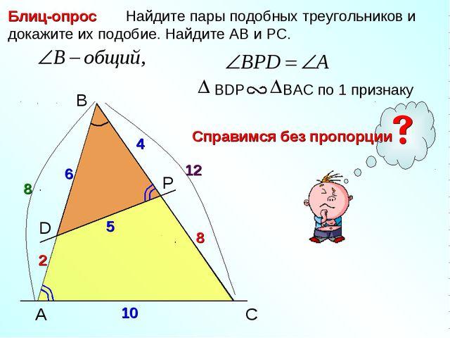 A B P Найдите пары подобных треугольников и докажите их подобие. Найдите АВ и...