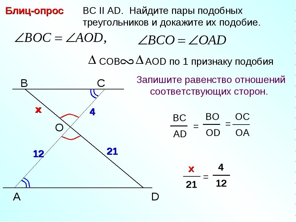 A B С BC II AD. Найдите пары подобных треугольников и докажите их подобие. Бл...