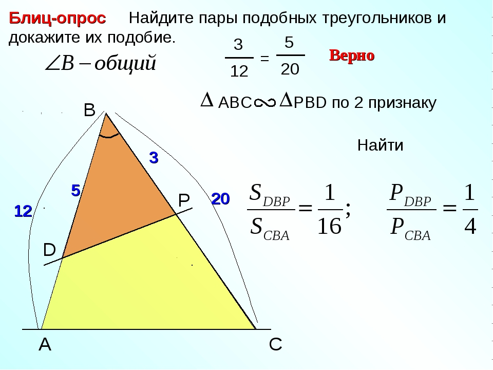 Найдите пары подобных треугольников и докажите их подобие. Блиц-опрос Верно...