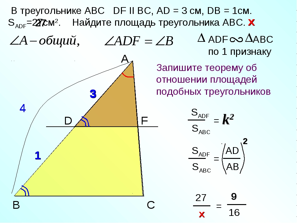 В треугольнике АВС DF II BC, AD = 3 cм, DB = 1см. SADF=27cм2. Найдите площад...