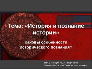 Тема: «История и познание истории» Каковы особенности исторического познания?