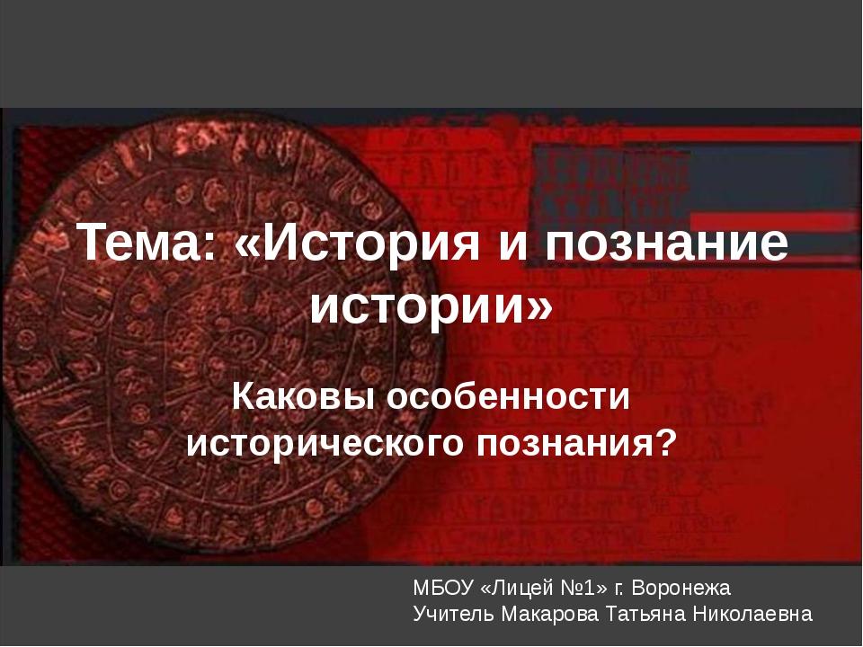 Тема: «История и познание истории» Каковы особенности исторического познания?...