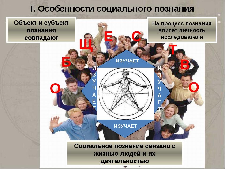 I. Особенности социального познания О Б Щ Е С Т И З У Ч А Е Т И З У Ч А Е Т И...